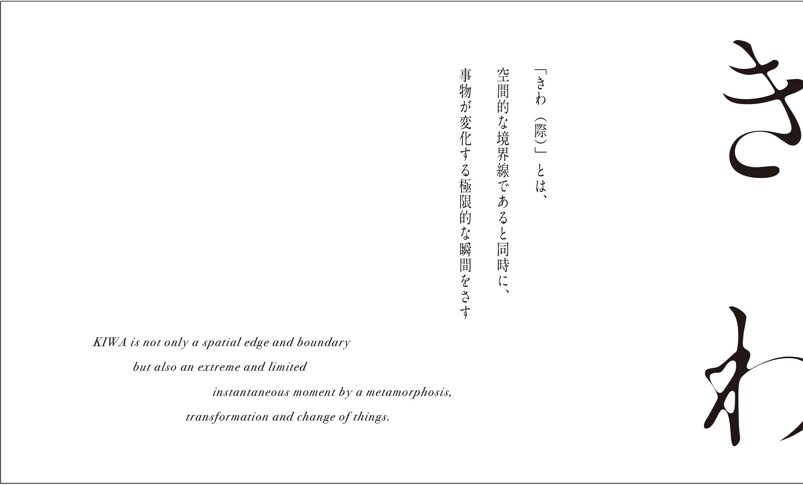001_kiwa
